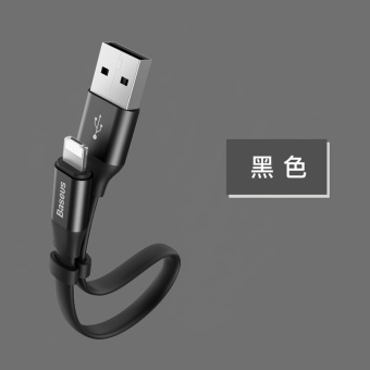 BASEUS iphone8 Apple data cable