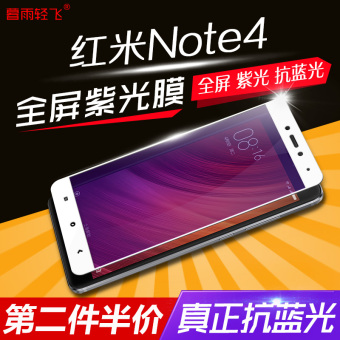 Note4x/note4 Redmi tempered Film