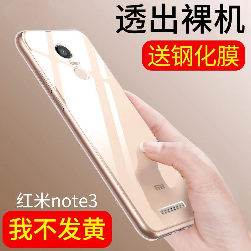 Kingsoil Note2 Note2 Silicone Redmi Phone Case Cek Harga Terkini Source · Note3 note2 silicone transparent Redmi all inclusive protective case phone case