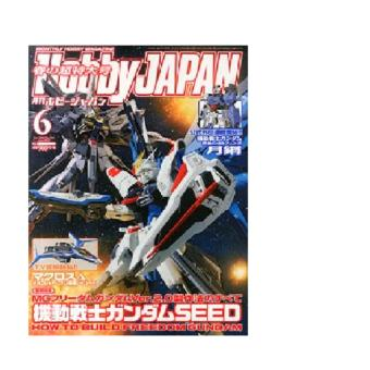 Harga Bandai 4910081270666 Hobby Japan Magazine Jun 2016