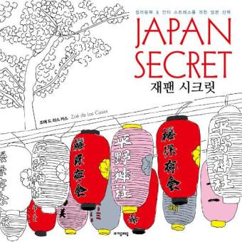 Harga Adult Coloring Book Japan Secret