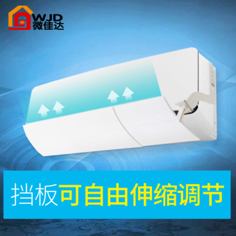 Micro Jia da hanging-can be retractable air conditioning guide wind board wind Board