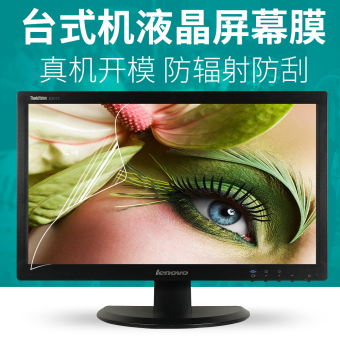 Desktop computer TV screen anti-radiation Protector