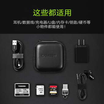 Green Alliance Data Cable charger U disk charger protective case mobile hard disk pack