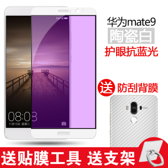 Huawei mate9/mete9 full screen full coverage mobile phone explosion-proof protector Film