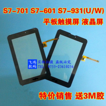Huawei s7-301us7-701u/s7-601c/s7-931u display Touch inside and outside the screen
