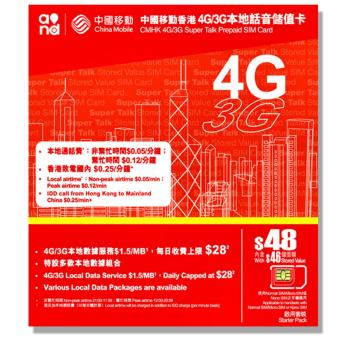 Harga China Mobile Hongkong Starter Prepaid Sim Card