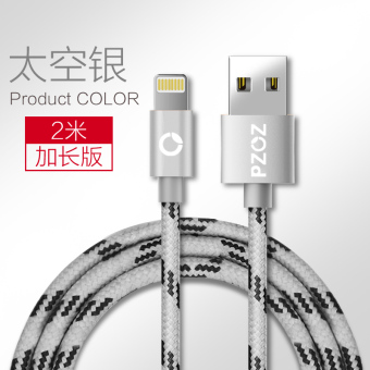 Iphone6/6 plus/ip7 data cable Apple long mobile phone charger