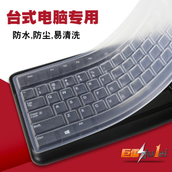 Lenovo silicone universal type desktop machine protector keyboard cover