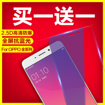 Oppo A59/A53/A51/A33/A31/A57 full-screen anti-Blueray explosion-proof phone protector glass Protector