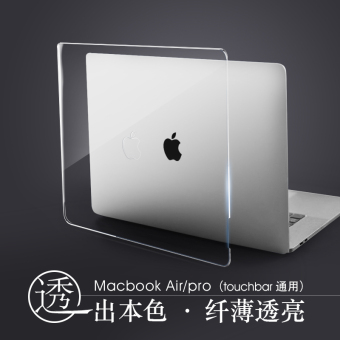 Pro13/air13/Pro15 Apple notebook protective case