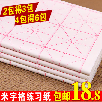 Chengzhutang M word lattice Mao bianzhi paper rice paper