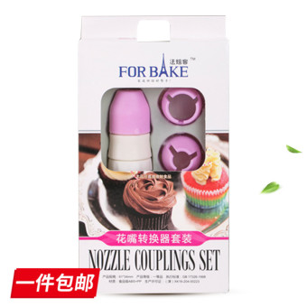 For bake adapter baking decorating pouch connection is decorating Nozzle
