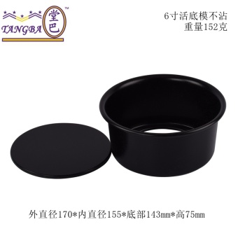 Non-stick round bottom round cake mold