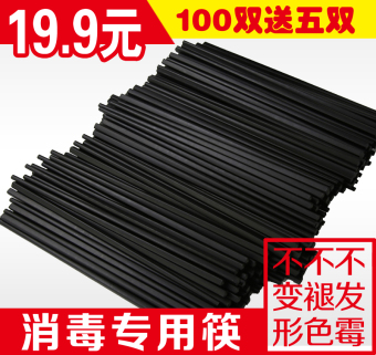 Plastic black hotel restaurant chopsticks disinfection chopsticks