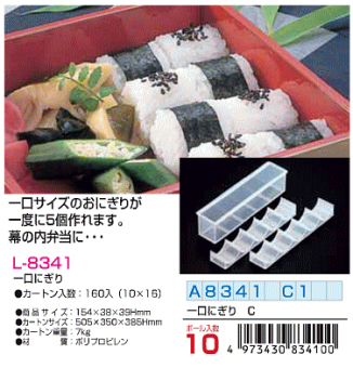 Rice mini-piece type sushi Mold
