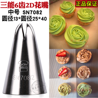 SN7 sn7082 mouth medium cup cake decorating nozzle rose