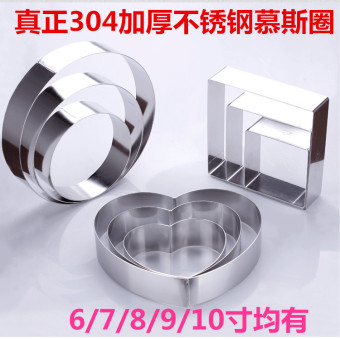 Stainless Steel Round square cookie cutter heart-shaped mousse rings