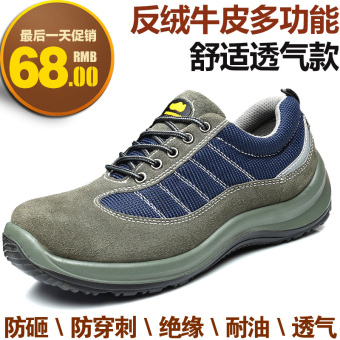 Summer breathable protective shoes safety shoes