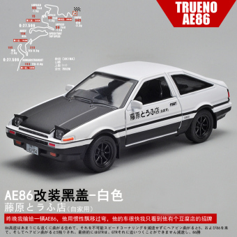 Kawei AE86 boy's car model race car