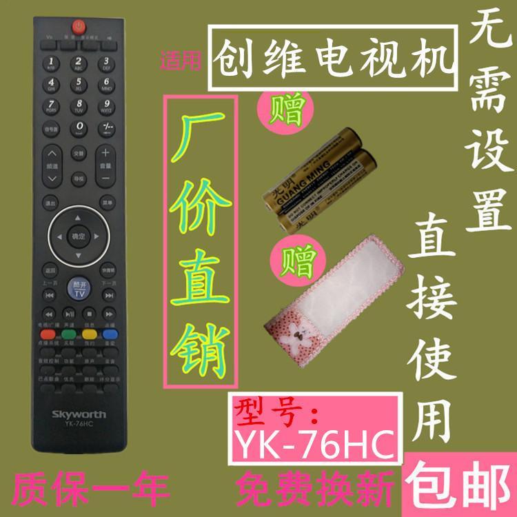 Promotions & Catalogs - Skyworth 40E2D 40″ Digital TV