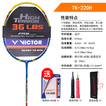 Can Pull tk-220h single shot full carbon badminton racket