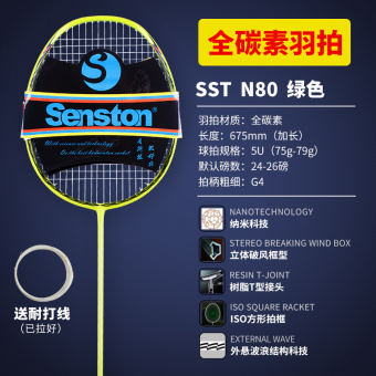Senston 5u single shot double shot racket badminton racket