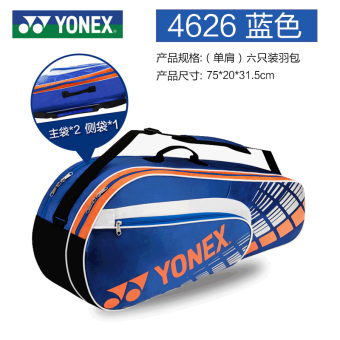Yonex bag4623 badminton racket bag shoulder diagonal package