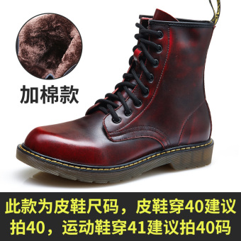 British leather tooling hight-top boots Martin boots (Wine red color (Plus velvet))