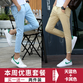 Korean-style Black Summer men ankle-length pants Slim fit trousers (Sky blue color + to send Khaki)