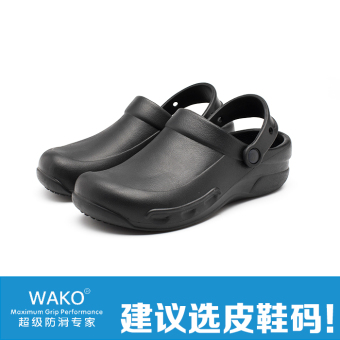 WAKO men's water and oil proof chef shoes