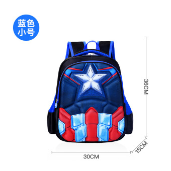 Young student's boy's nursery anniversery backpack children's school bag (American captain blue [small kindergarten])