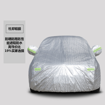 Ford Fox sunscreen water resistant hatchback car cover special sewing